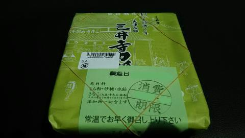 三井寺力餅 (1)