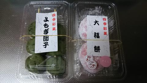 土山SA大福 (1)