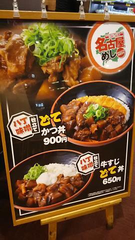 刈谷PAどてかつ丼 (4)