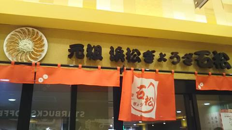 石松餃子 (1)
