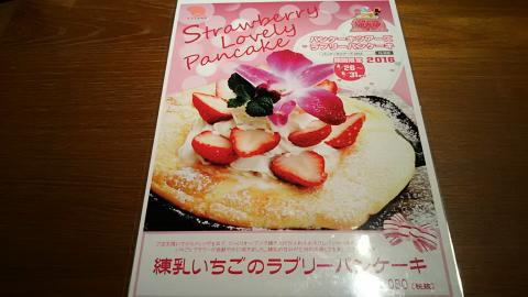 tara練乳いちごのパンケーキ (1)