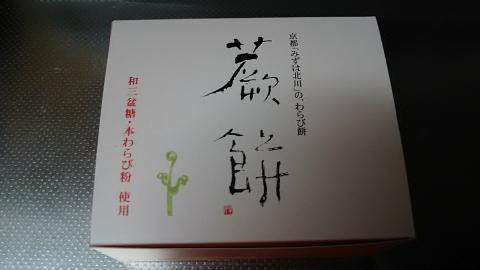 京みずは蕨餅 (1)