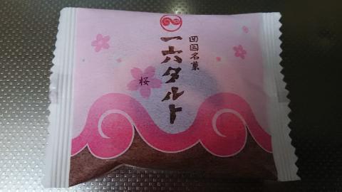 一六タルト桜 (1)