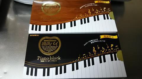 源氏パイピアノシリーズ (1)