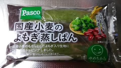 国産小麦のよもぎ蒸しぱん (1)