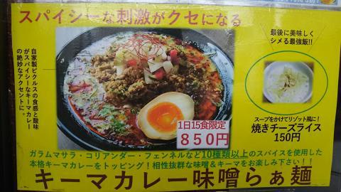 キーマカレー味噌ラーメン (1)