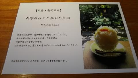 祇園niti西京白みそ (2)