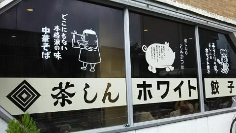 長浜茶真 (1)