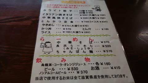 長浜茶真 (2)
