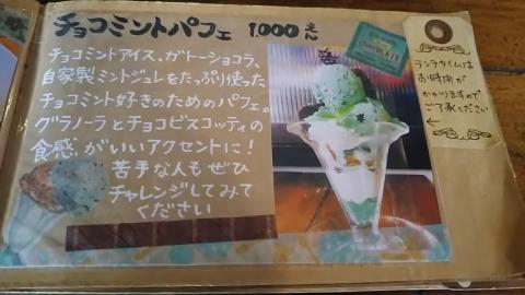 カフェ1001メニュー (4)