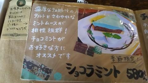 カフェ1001メニュー (5)