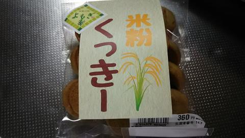 道の駅ようか米粉クッキー