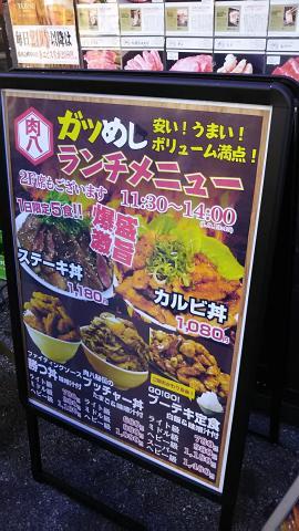 脂屋肉八 (1)