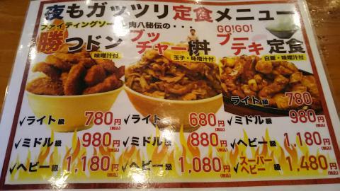 脂屋肉八 (5)