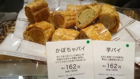 クラブハリエかぼちゃパイ (4)