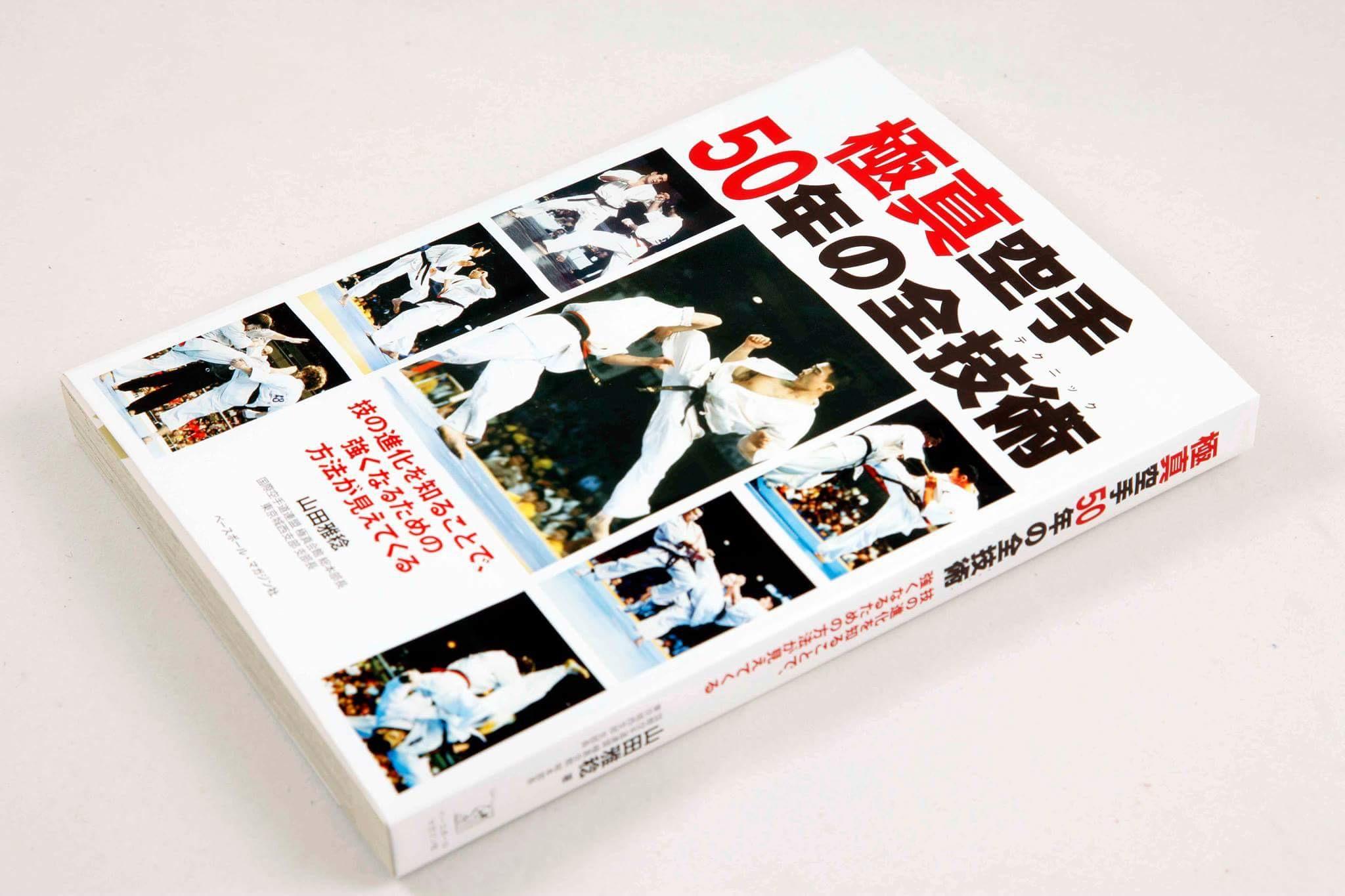 ②山田師範の本IMG_4194