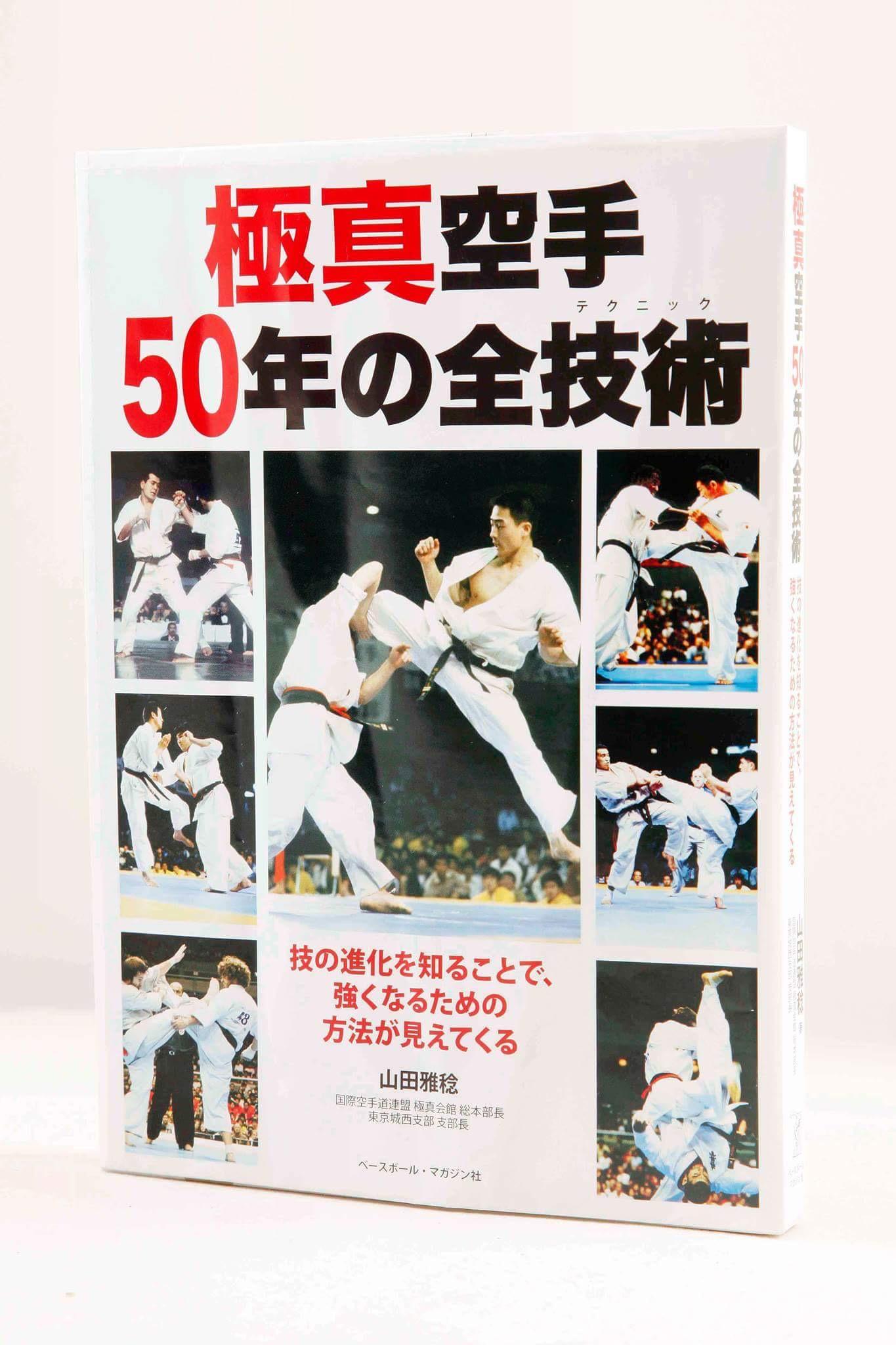 山田師範の本IMG_4193