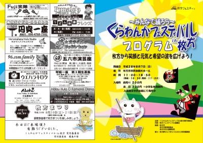 くらわんかフェスティバル2016プログラム表-01