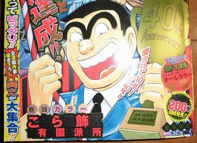 akochikame0917-1.jpg