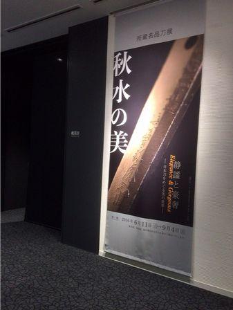 asyusui0619-2.jpg