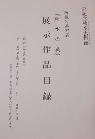 asyusui0619-3.jpg