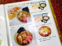 春ちゃん寿司