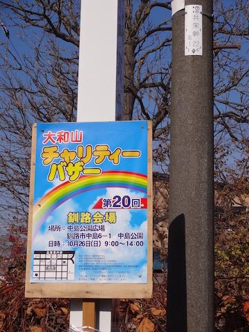 2014.10.25-26 KSR (67)