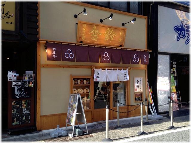 舎鈴新宿西口4