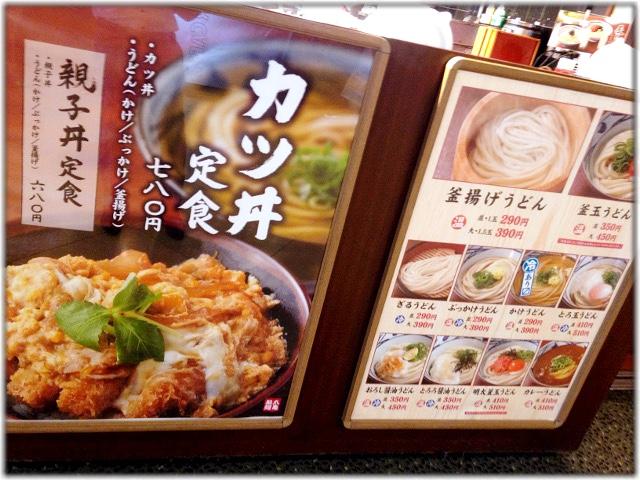 丸亀製麺 新宿文化クイントビル店1