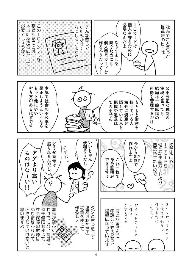 T通信21_1604090004