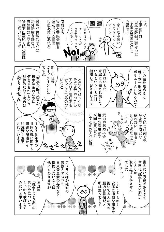 T通信社民版_020004