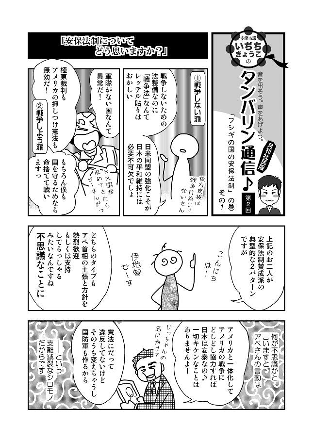 T通信社民版_020001