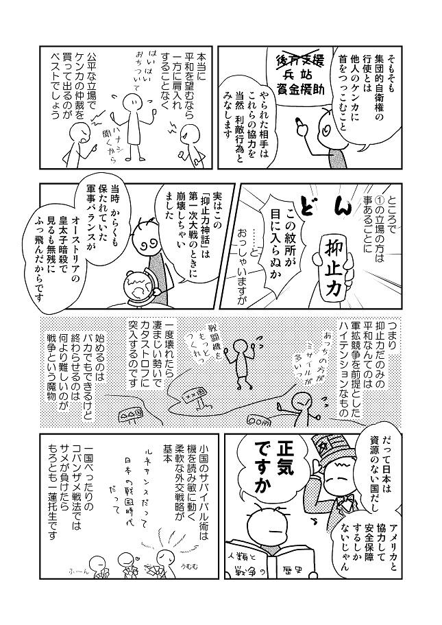 T通信社民版_020002