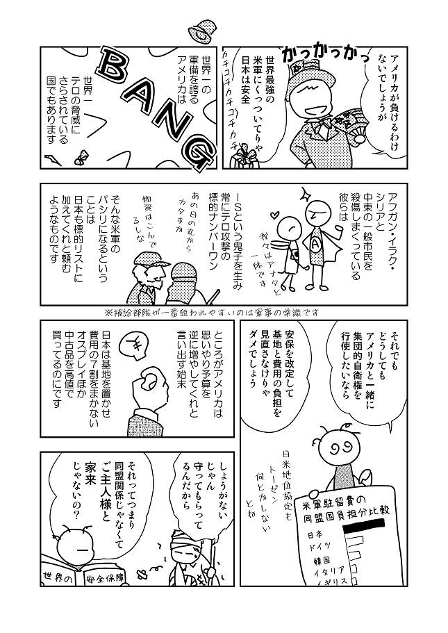 T通信社民版_020003