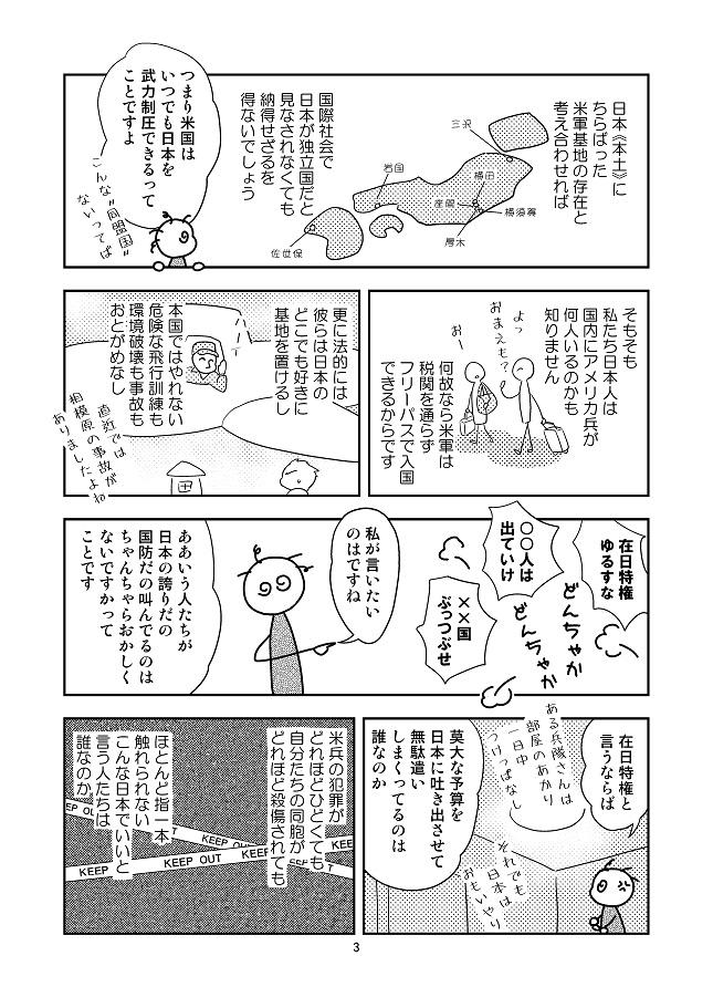 T通信社民版_030003