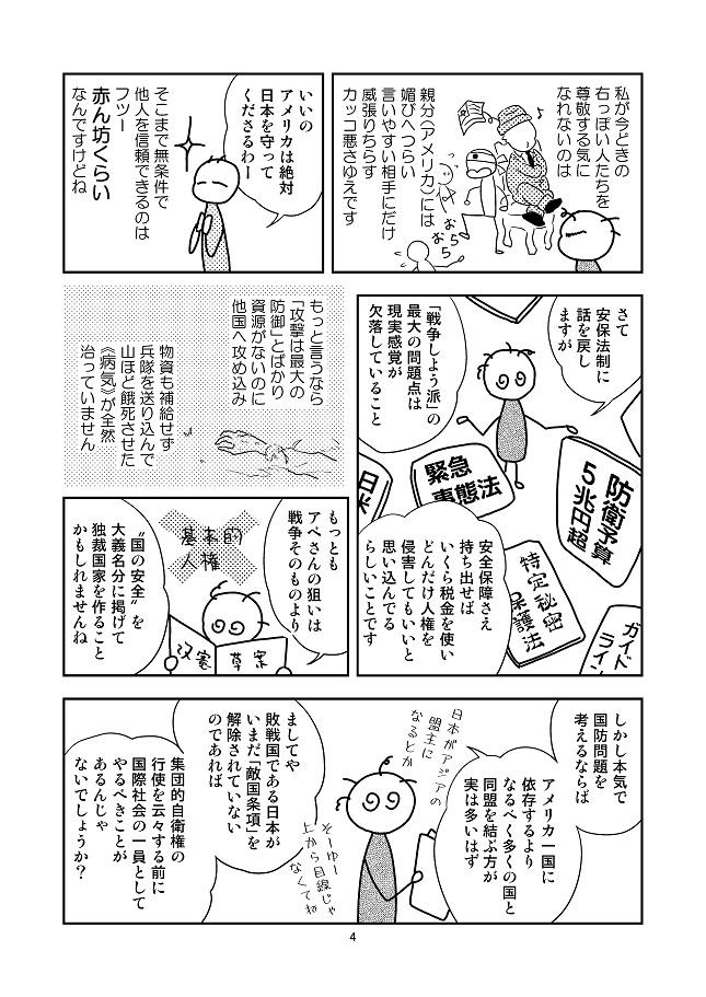 T通信社民版_030004