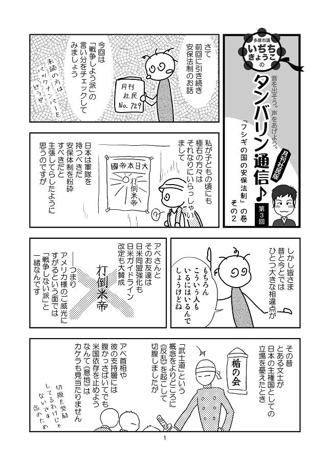 T通信社民版_030001