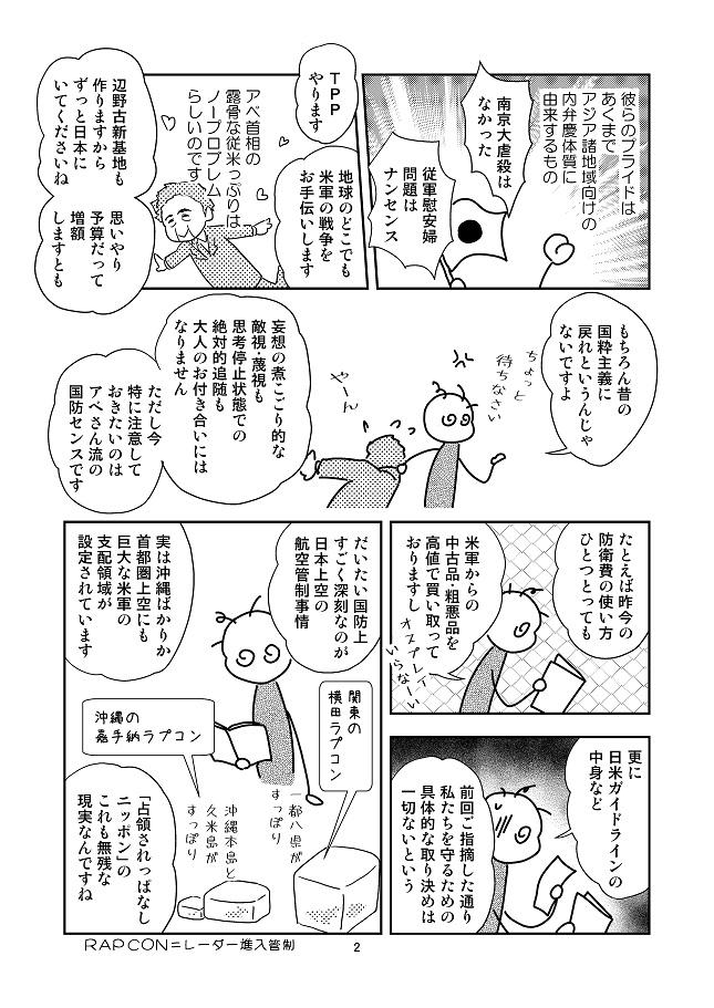 T通信社民版_030002