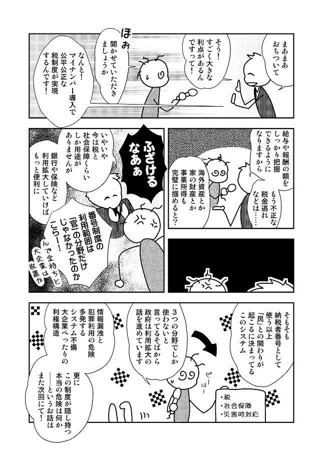 T通信社民版_040004