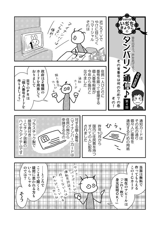 T通信社民版_040001