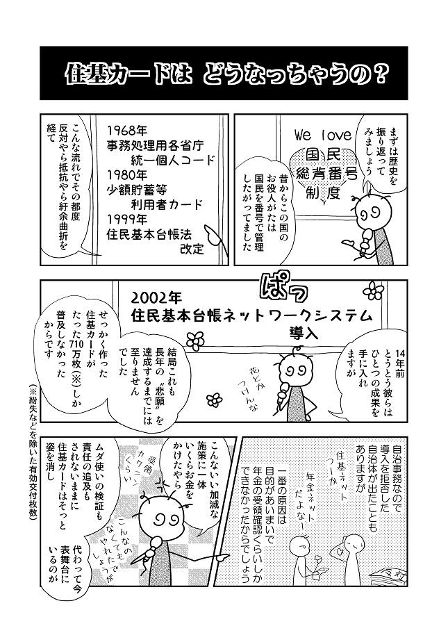 T通信社民版_040002