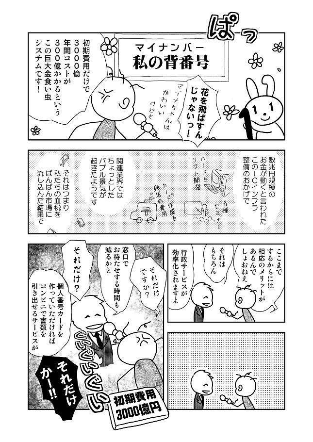 T通信社民版_040003