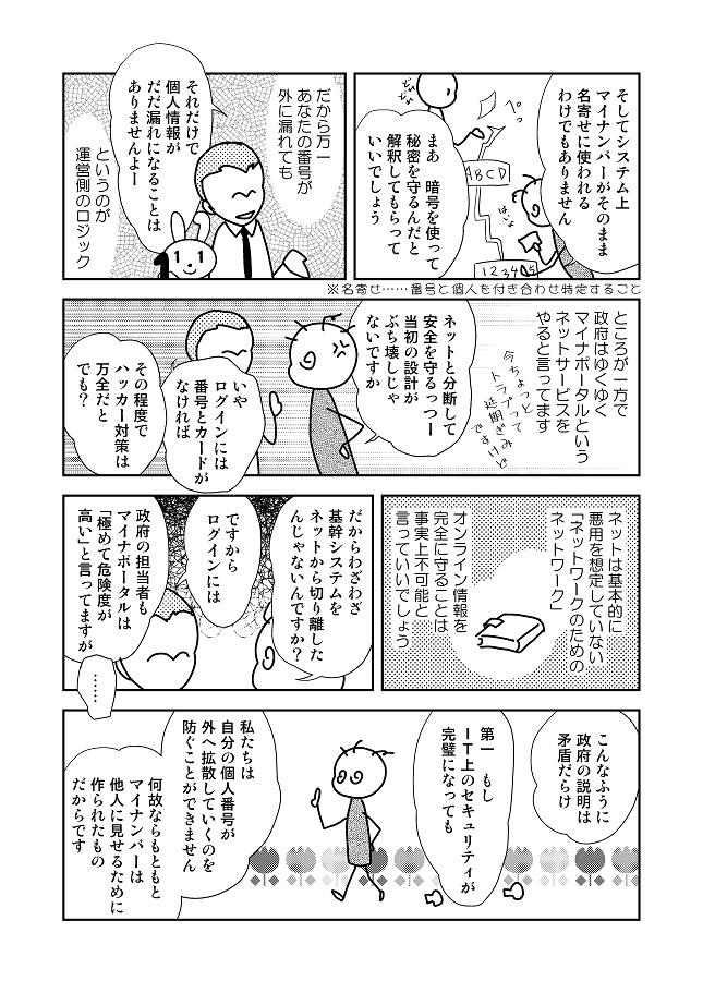 T通信社民版_050003