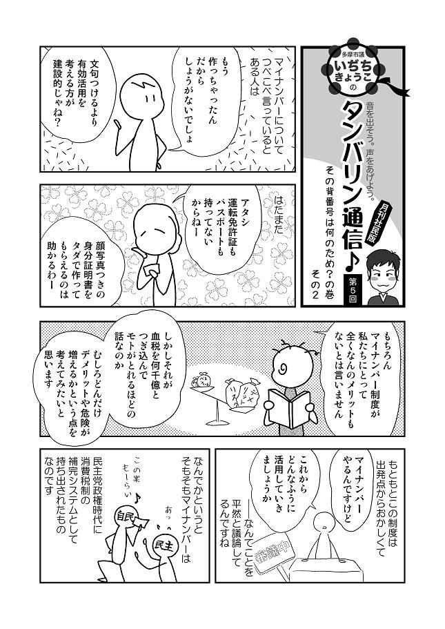 T通信社民版_050001