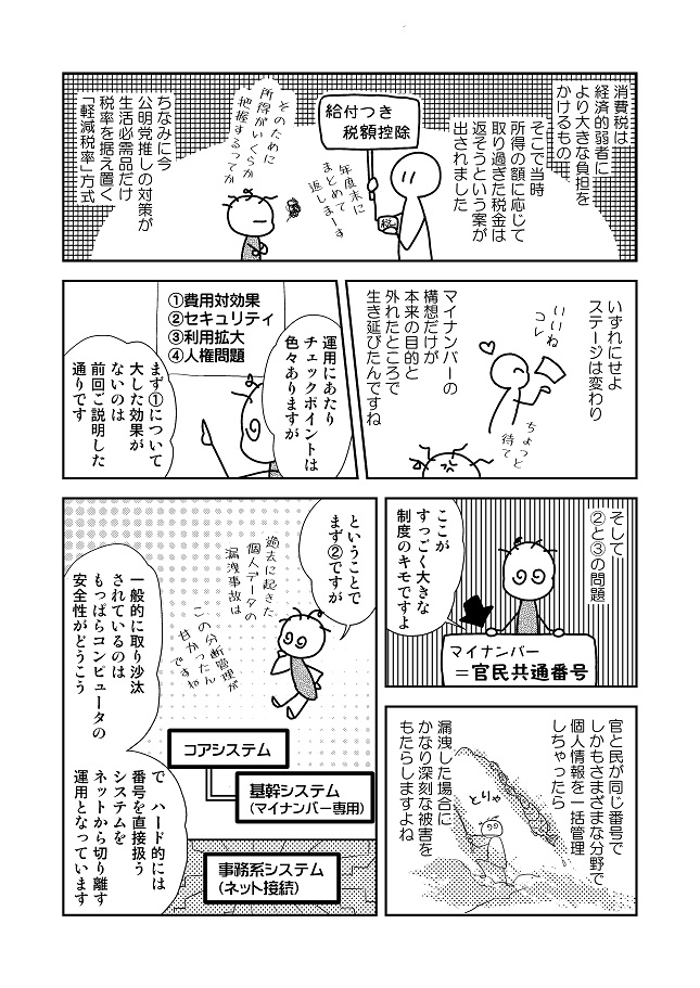 T通信社民版_050002