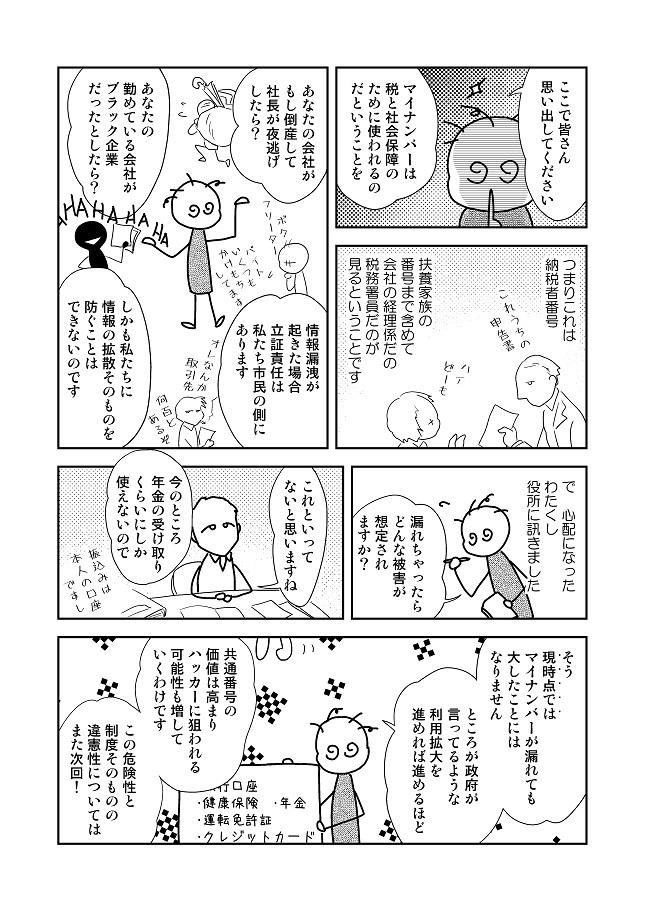 T通信社民版_050004