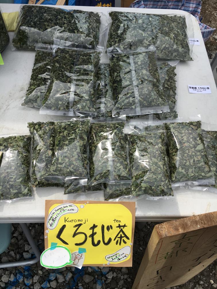 20160924クロモジ茶