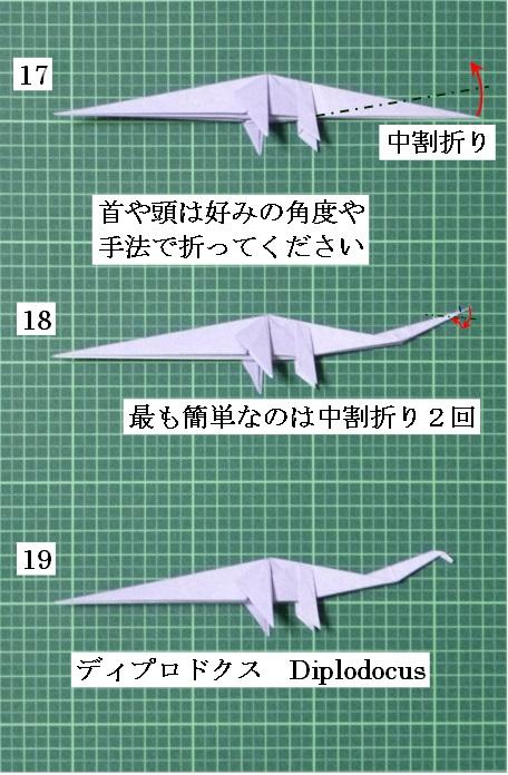 Diplodocus_08.jpg