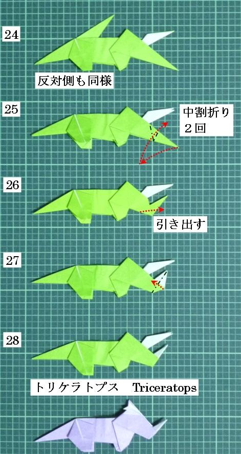 Triceratops_06.jpg