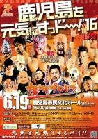 kagoshima16_poster_4.jpg